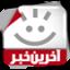 دانلود برنامه ی آخرین خبر اندروید v0.84.53.13