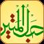 دانلود آخرین ورژن برنامه قرآن حبل المتین صوتی برای اندروید HablolMatin 7.4