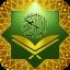 دانلود آخرین ورژن نرم افزار قرآن مجید برای اندروید Al Quran (Pro) v2.0.14